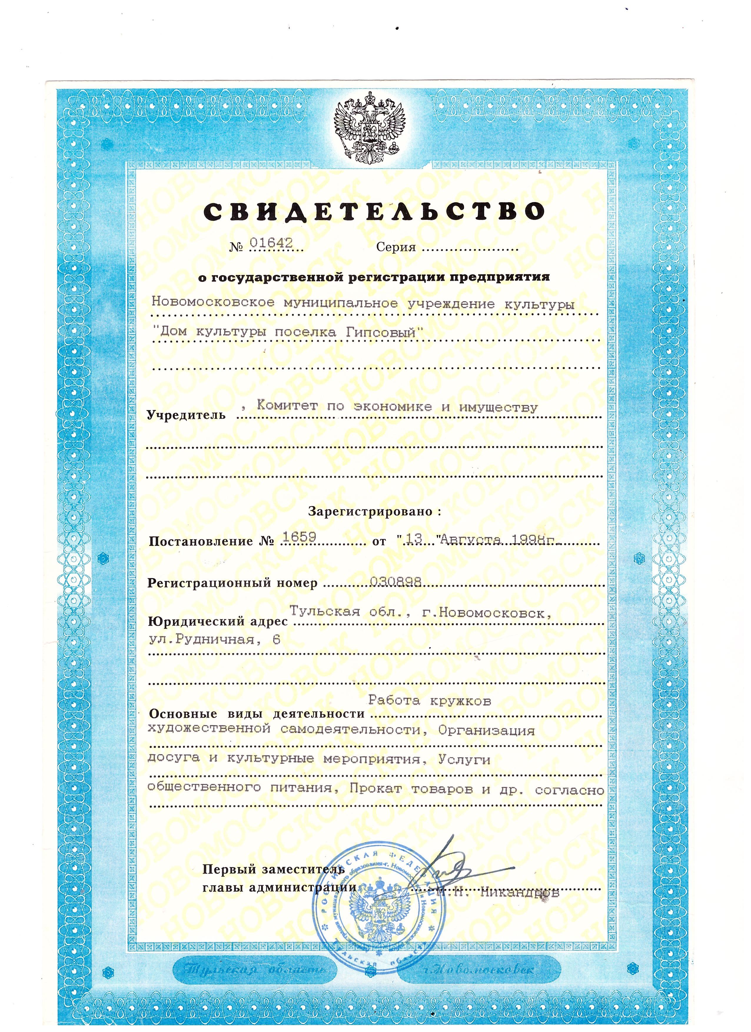Бланки регистрации предприятий
